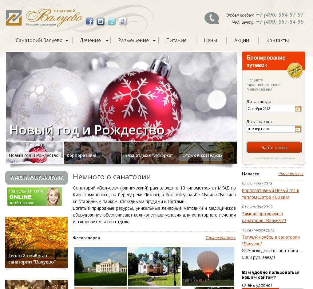 "Главная страница сайта сСанаторий ""Валуево"""