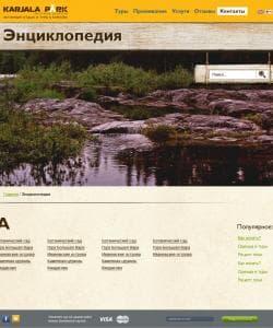 Сайт с уникальным дизайном - www.karjalapark.ru!