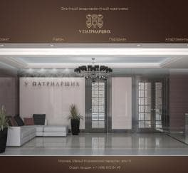 Элитный апартаментный комплекс У Патриарших
