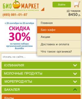 мобильный сайт bio-market.ru главная страница
