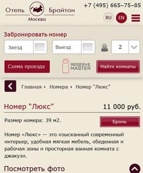мобильный сайт brh.ru страница номера