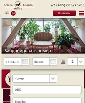 мобильный сайт brh.ru главная страница
