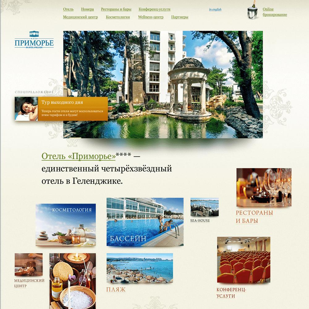 Отель Приморье